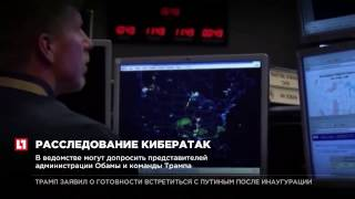 "Комитет по разведке сената США проведет расследование по ""кибератакам России"""