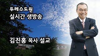 두레수도원 2020-09-19 저녁예배 - 김진홍 목사…
