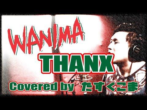 WANIMA- THANX【歌ってみた】うた:たすくこま