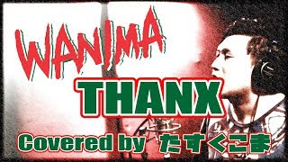 WANIMAさんの「THANX」を歌ってみました!今回も音源自作! WANIMAの中...