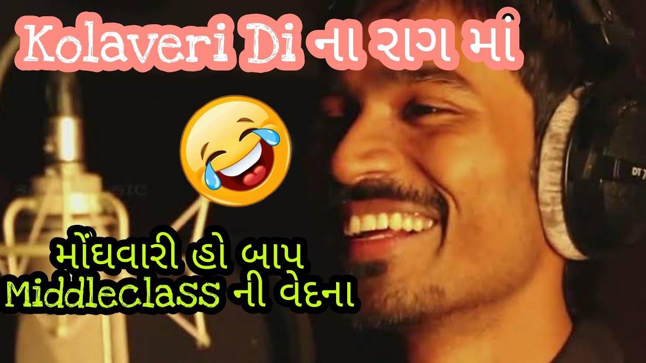 Why This Kolaveri Di ll Dhanush ll Hilarious Rascals llમોંઘવારી Song