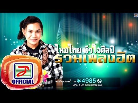รวมเพลงฮิต - ไหมไทย หัวใจศิลป์