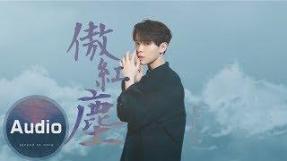 尤長靖-傲紅塵(官方歌詞完整版)-電視劇《扶搖》人物主題曲