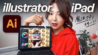 【完全攻略】ついにillustrator iPad版キター!イラレ初心者こそ使うべきでしょ、この神アプリ。