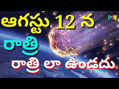#on Trending 12th august 2017 explained in Telugu | meteor Nasa News