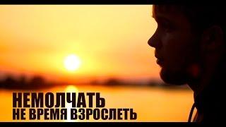 Смотреть клип Немолчать - Не Время Взрослеть