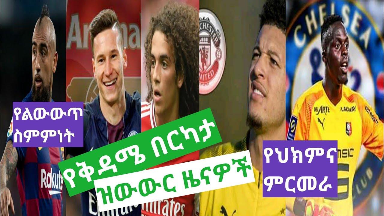 ቅዳሜ መስከረም 2/2013ዓ.ም የወጡ የስፖርት ዜናዎች (Ethiopian sport news)