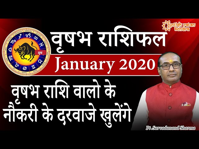Vrishabh Rashi January 2020 | Tauras Horoscope January |  वृषभ