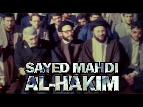 Sayed Mahdi Al-Hakim - Tracked by Saddam killed in Sudan | Documentary