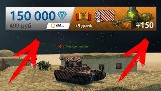 Танки Онлайн | Купил Спец предложение с краской - БАРБЕРШОП за 499 рублей