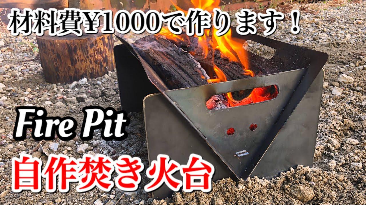 台 自作 焚き火 焚き火台(ファイアスタンド)を自作してみよう! 上級キャンパーが作り方を伝授