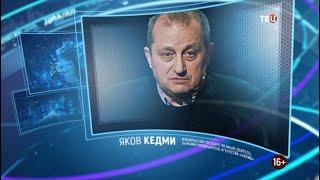 Яков Кедми. Право знать! 24.10.2020