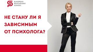 Обучение психологии. Не стану ли я зависимым от психолога. Кристина Кудрявцева