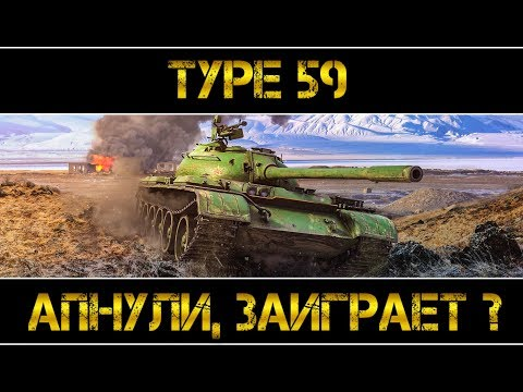Type 59 - АПНУЛИ, ЗАИГРАЕТ ?