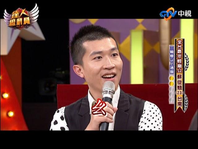 【達人總動員】尋找達人精神!_第6集_2012/9/29