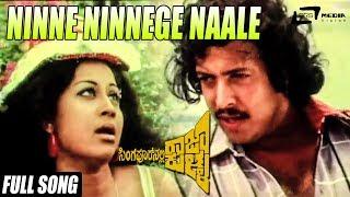 Singapoornalli Raja Kulla  Ninne Ninnege Naale Naalege FEAT.Vishnuvardhan Rao,Manjula