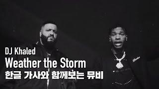 [한글자막뮤비] DJ Khaled - Weather The Storm (feat. Meek Mill, Lil Baby)