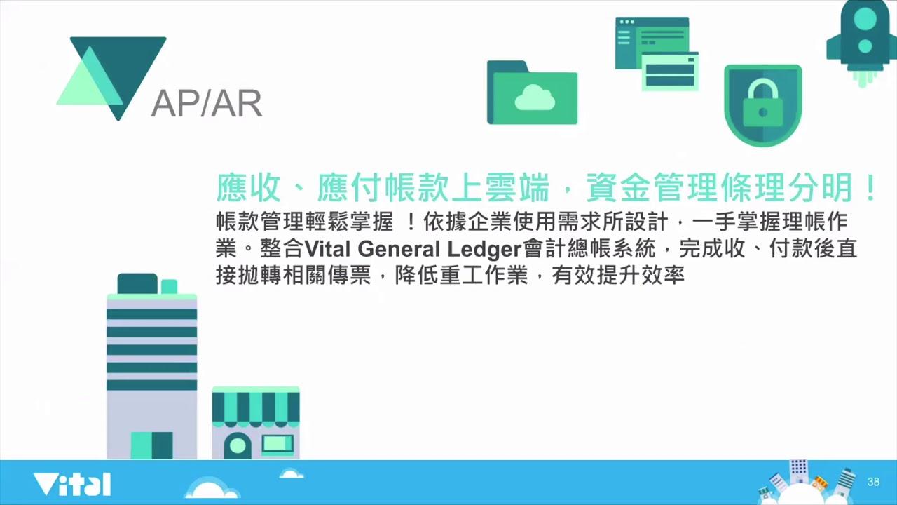Vital AP/AR 雲端應收付帳款系統 - 產品介紹