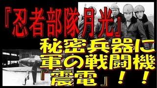 『忍者部隊月光』の秘密兵器に「戦闘機 震電」が!