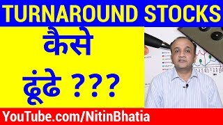 Turnaround Stocks - Future Multibaggers [HINDI]