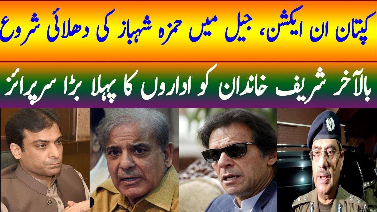 Download PM imran khan in action. Sharif family in big trouble.Hamza shahbaz. Shahbaz sharif.Umer sheikh.Pmln