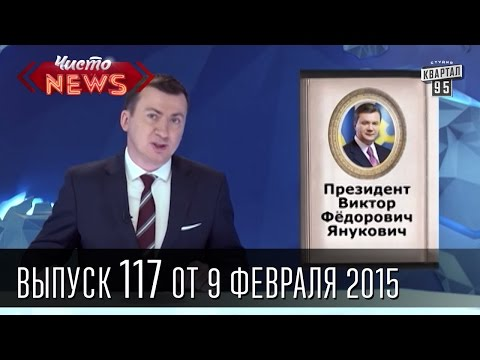 Чисто News, выпуск 117, от 5-го февраля, 2015г.