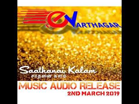 E-VARTHAGAR SATHANAI KALAM SONG - Eவர்த்தகர் சாதனை களம்
