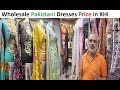 Pakistani Dresses Wholesale Price || komal Fashion in Karachi Wholesaler