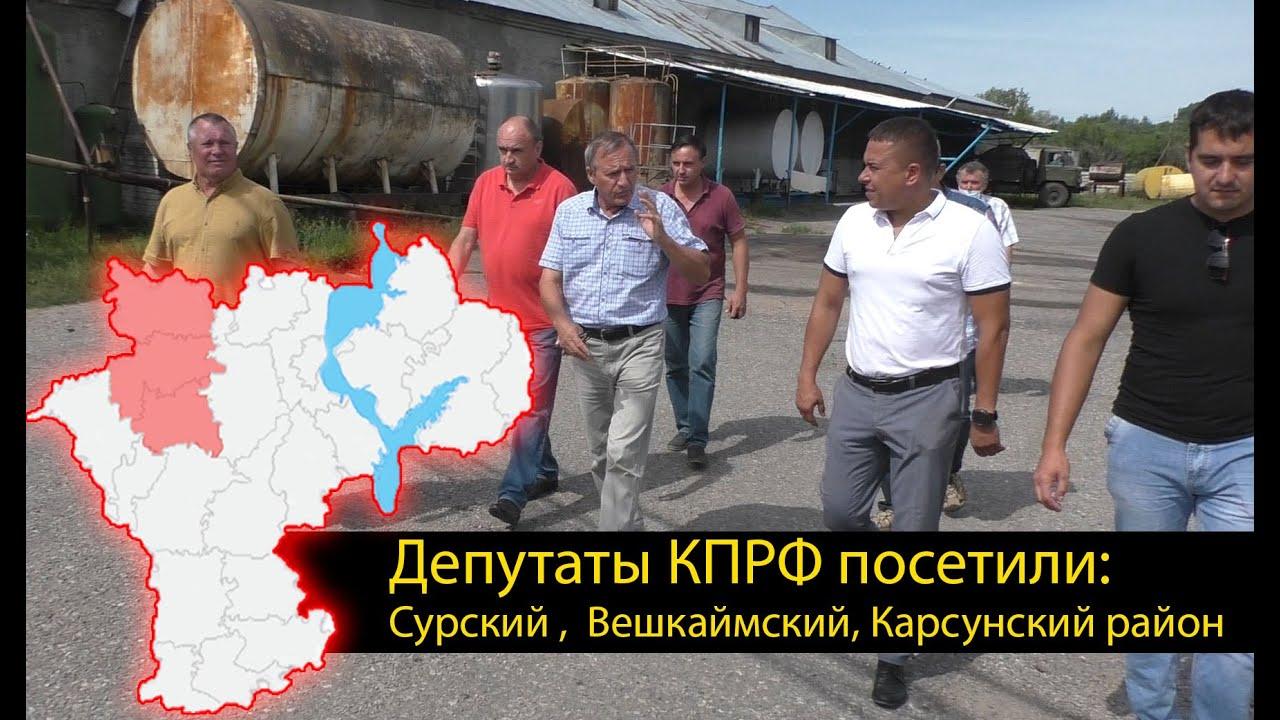 Депутаты КПРФ в районах области