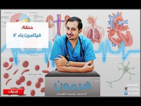 علاج سريع لنقص فيتامين B12 واسبابه واعراضه  د محمد الغندور