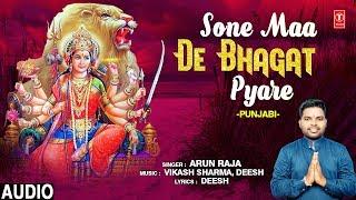 Sone Maa De Bhagat Pyare I ARUN RAJA I Punjabi Devi Bhajan I Full HD Song
