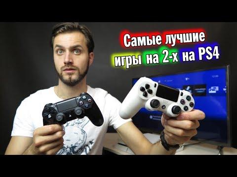 Самые лучшие игры на двоих на PS4