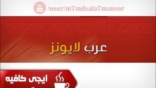 شرح كيفية التحميل من موقع عرب ليونز ArabLionz.com بالفيديو