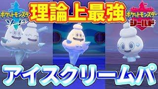 アムロが理論上最強のアイスクリームパーティで戦うぜ!【ポケモン剣盾】