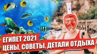 Египет 2021 Детали отдыха Обзор отеля Dreams Beach Resort 5 Шарм эль Шейх 2021