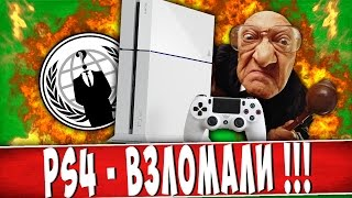 PlayStation 4 - ВЗЛОМАЛИ !!!
