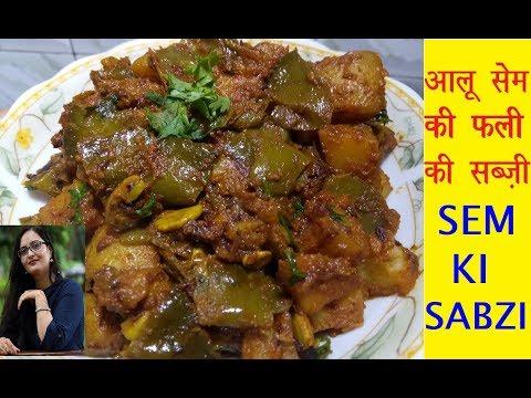 आलू सेम की फली की स्वादिष्ट सब्ज़ी Aloo Sem ki Phali ki Sabzi Recipe Sem ki Sabji Recipe