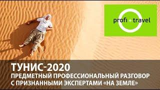 Тунис Как организовать отдых туристов с гарантией оправданных ожиданий Вебинар на Profi Travel