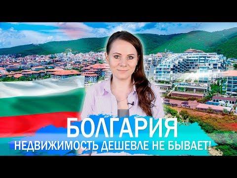 Недвижимость в Болгарии – дешевле не бывает!