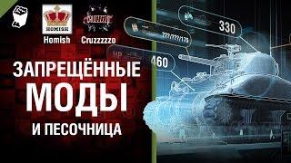 Запрещённые моды и Песочница - Танконовости №73 - Будь готов! [World of Tanks]