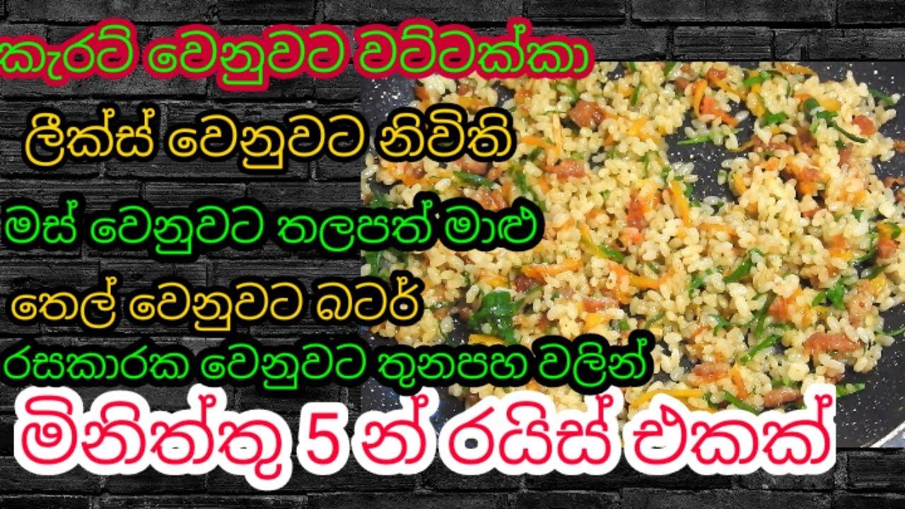 මිනිත්තු 5 න් හදන රයිස් එක#how to make rice 5 minutes #babata kema#food for baby
