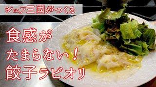 餃子ラビオリ|オテル・ドゥ・ミクニさんのレシピ書き起こし