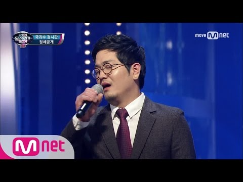 I Can See Your Voice 4 마음 아픈 무대.. 허각 닮은꼴이 부른 허각의 'hello' 170323 EP.4