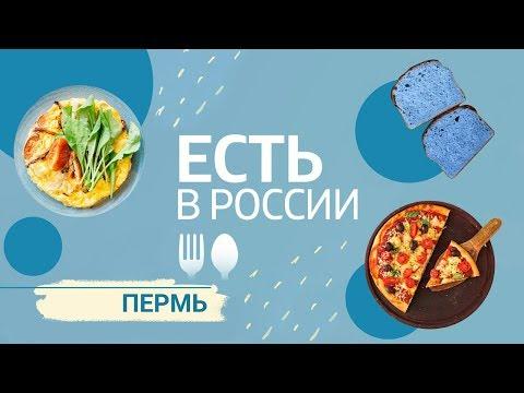 «Есть в России». Пермь