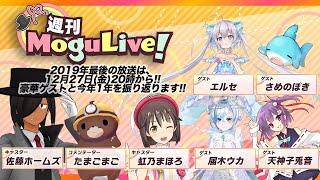 【特番】年末VTuber対談!今年を総振り返り【週刊MoguLive! 12/27 20時】