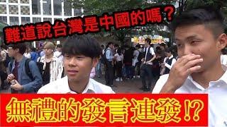 問了日本男性對台灣的印象