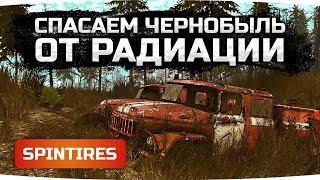 СПАСАЕМ ПРИПЯТЬ ОТ РАДИАЦИИ ● SpinTires ● DLC Chernobyl [НА РУЛЕ]