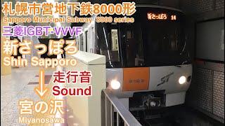 [全区間走行音 Sound]札幌市営地下鉄8000形 東西線(三菱IGBT) Sapporo Municipal Subway 8000 series Tozai Line