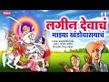Lagin Devacha Mazya Khanderayach - Marathi Video Song - Sumeet Music