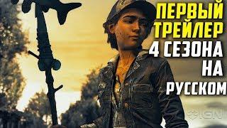 Telltale's Walking Dead: The Final Season - Первый Трейлер На Русском